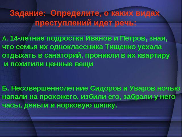 А. 14-летние подростки Иванов и Петров, зная, что семья их одноклассника Тище...