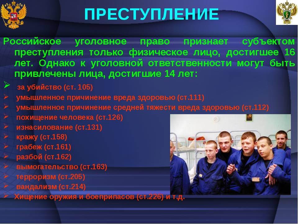 ПРЕСТУПЛЕНИЕ Российское уголовное право признает субъектом преступления тольк...