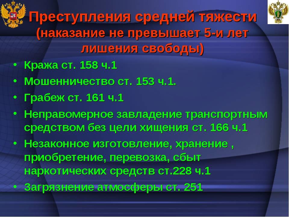 Преступления средней тяжести (наказание не превышает 5-и лет лишения свободы)...