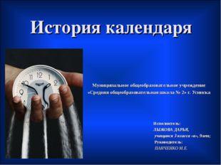 История календаря Муниципальное общеобразовательное учреждение «Средняя общео