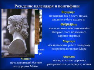 Януариус названный так в честь Януса, двуликого бога входов и выходов Рождени