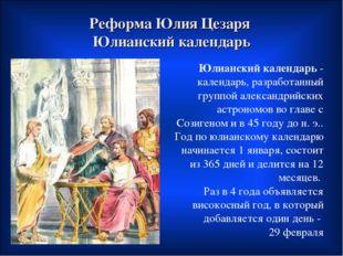 Реформа Юлия Цезаря Юлианский календарь Юлианский календарь- календарь, разр