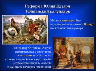 Император Октавиан Август переименовал в свою честь секстилис и переставил ко