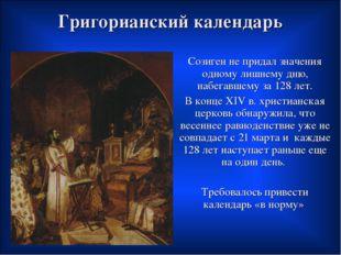 Григорианский календарь Созиген не придал значения одному лишнему дню, набега