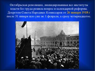 Октябрьская революция, ликвидировавшая все институты власти без труда решила