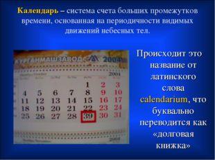 Календарь – система счета больших промежутков времени, основанная на периодич