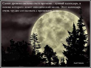 Самая древняя система счета времени – лунный календарь, в основе которого леж