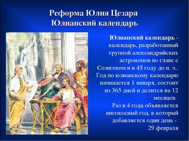Реформа Юлия Цезаря Юлианский календарь Юлианский календарь- календарь, разр...