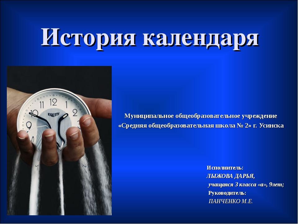 История календаря Муниципальное общеобразовательное учреждение «Средняя общео...