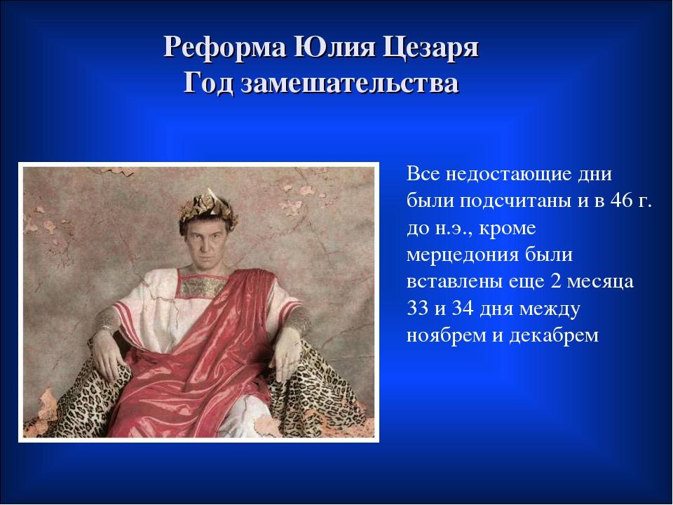 Реформа Юлия Цезаря Год замешательства Все недостающие дни были подсчитаны и...