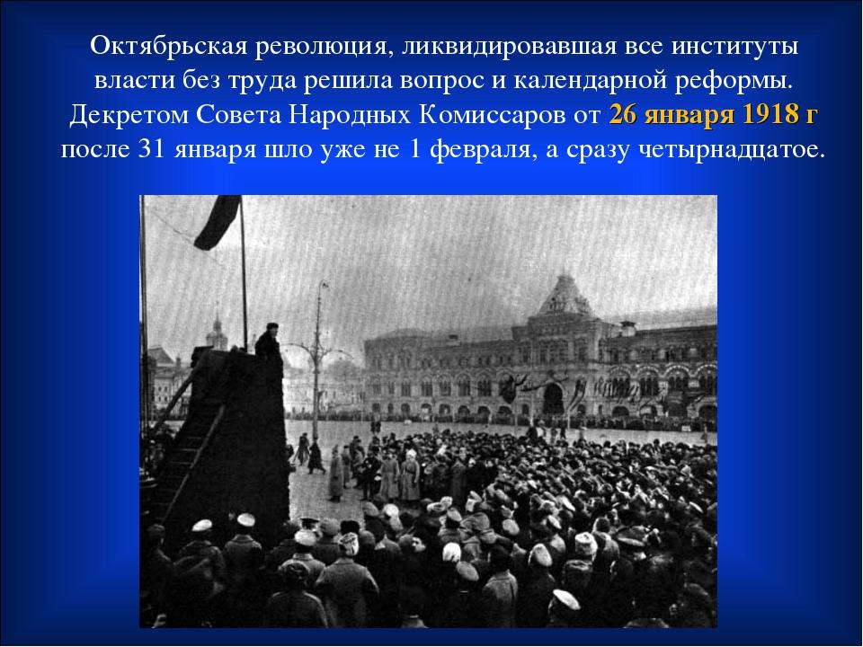 Октябрьская революция, ликвидировавшая все институты власти без труда решила...