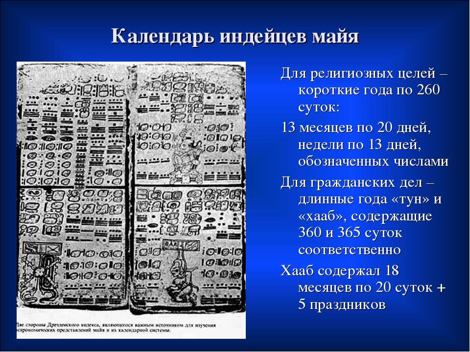 Календарь индейцев майя Для религиозных целей – короткие года по 260 суток: 1...