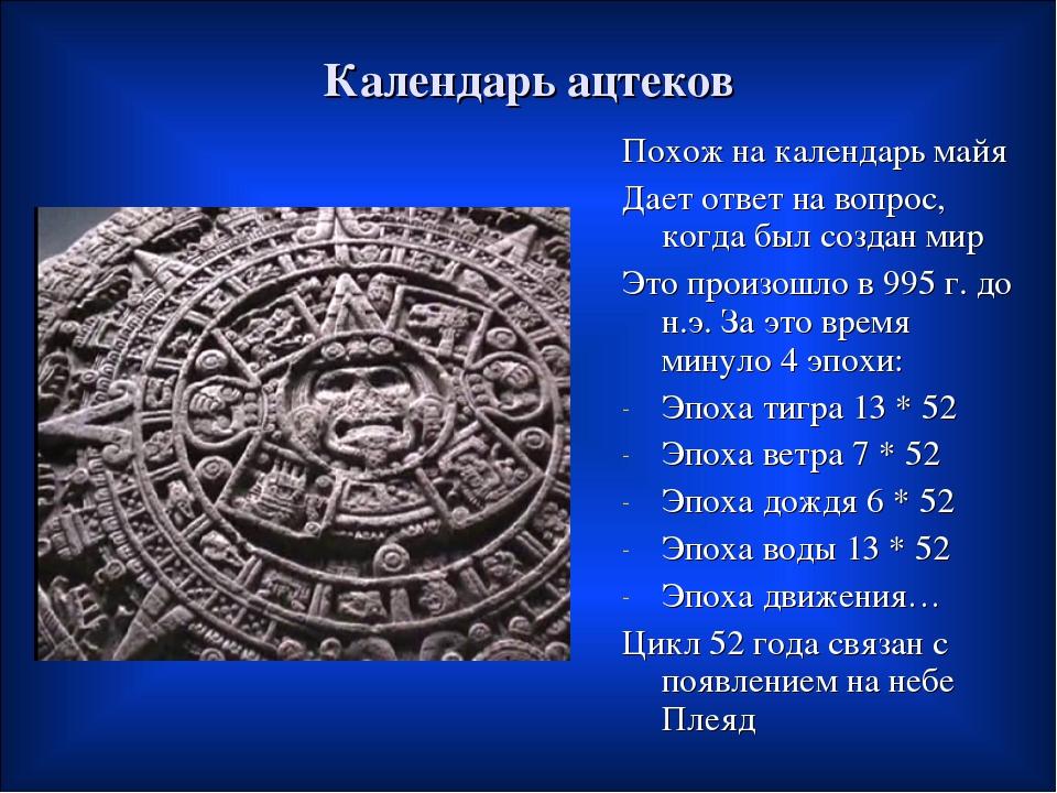Календарь ацтеков Похож на календарь майя Дает ответ на вопрос, когда был соз...