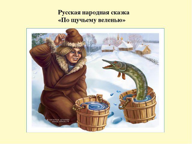 Русская народная сказка «По щучьему веленью»