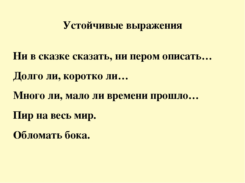 Устойчивые выражения Ни в сказке сказать, ни пером описать… Долго ли, коротко...