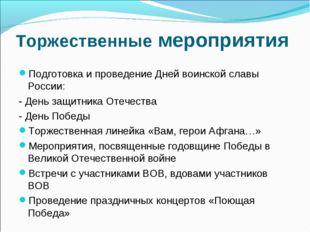Торжественные мероприятия Подготовка и проведение Дней воинской славы России: