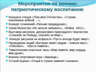 Мероприятия по военно-патриотическому воспитанию Конкурса чтецов «Пою моё Оте