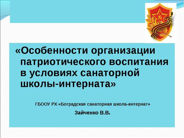 «Особенности организации патриотического воспитания в условиях санаторной шк...