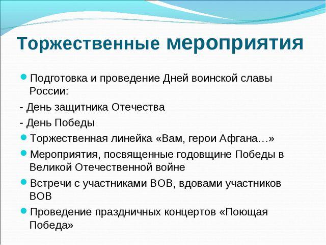 Торжественные мероприятия Подготовка и проведение Дней воинской славы России:...