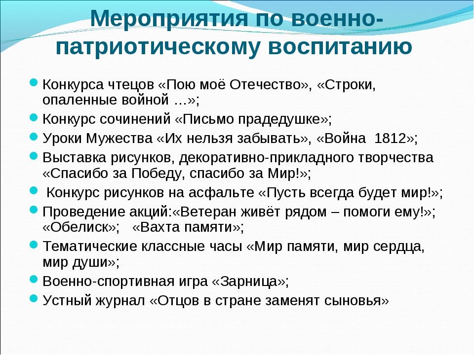 Мероприятия по военно-патриотическому воспитанию Конкурса чтецов «Пою моё Оте...