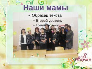 Наши мамы