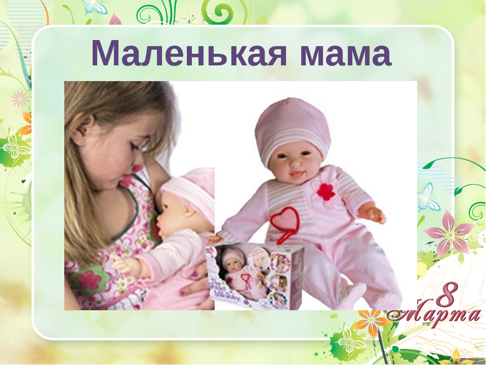 Маленькая мама