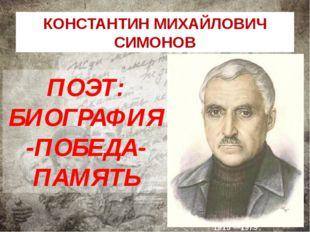 КОНСТАНТИН МИХАЙЛОВИЧ СИМОНОВ ПОЭТ: БИОГРАФИЯ-ПОБЕДА-ПАМЯТЬ 1915 —1979