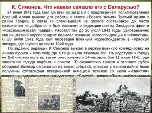 К. Симонов. Что навеки связало его с Беларусью? 24 июня 1941 года был призван