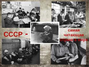 СССР - самая читающая страна в мире