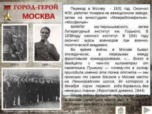 МОСКВА 21 января 1942 года «Милые мои старики! Сейчас нахожусь в Москве. Пол