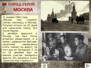 МОСКВА Москва «Суровая годовщина» ч.2.стр.3 с конца «Мальчик» 2ч.1 стр.с кон