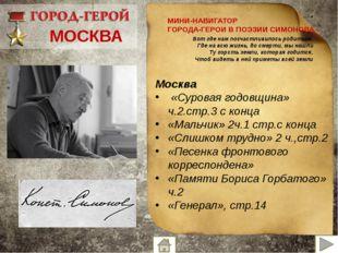 МОСКВА Ул.Черняховского, д. 2 Ленинградский пр-т, д.27 «Симоновские» места М