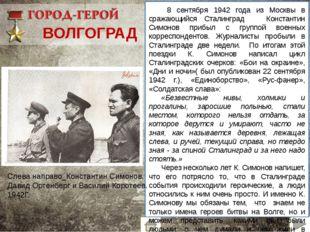 В этом же 1942 году написано стихотворение «Дожди». «…В один из дней 1943 го