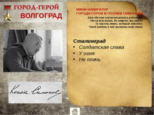 Одесса «Защитникам Одессы»2 ч. Стр.2 «Я не помню, сутки или десять» 1ч.стр.3