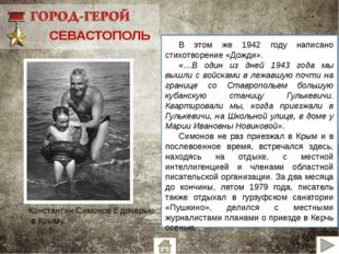 Константин Симонов (слева) в масхалате на Карельском фронте.1941г. МУРМАНСК