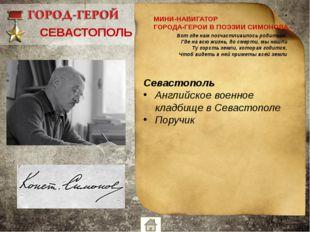 МУРМАНСК В апреле-мае 1942 г. Константин Симонов снова побывал в Заполярье.