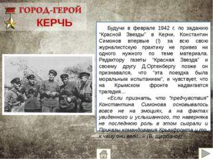 В 1945 году Симонов был в Бресте проездом, возвращаясь после войны на Родину