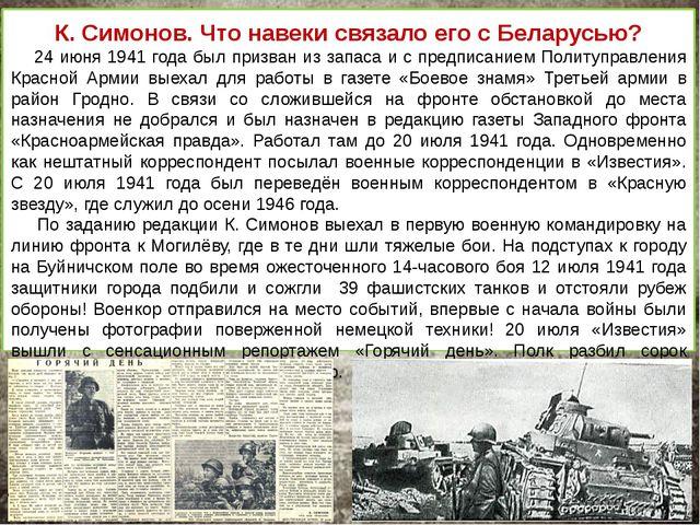 К. Симонов. Что навеки связало его с Беларусью? 24 июня 1941 года был призван...