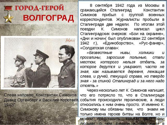 В этом же 1942 году написано стихотворение «Дожди». «…В один из дней 1943 го...