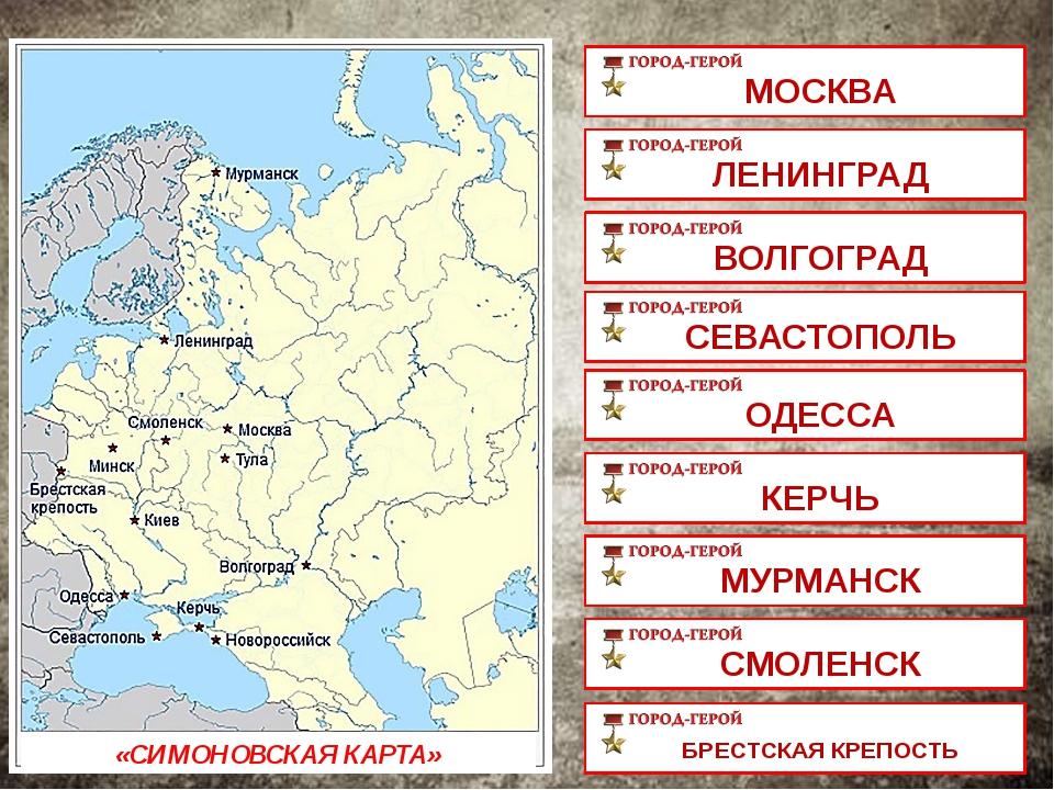 МОСКВА ЛЕНИНГРАД ВОЛГОГРАД СЕВАСТОПОЛЬ ОДЕССА КЕРЧЬ МУРМАНСК СМОЛЕНСК БРЕСТС...