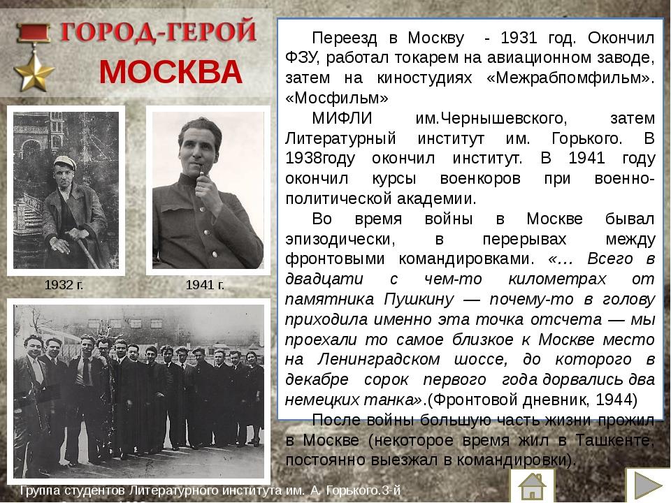 МОСКВА 21 января 1942 года «Милые мои старики! Сейчас нахожусь в Москве. Пол...