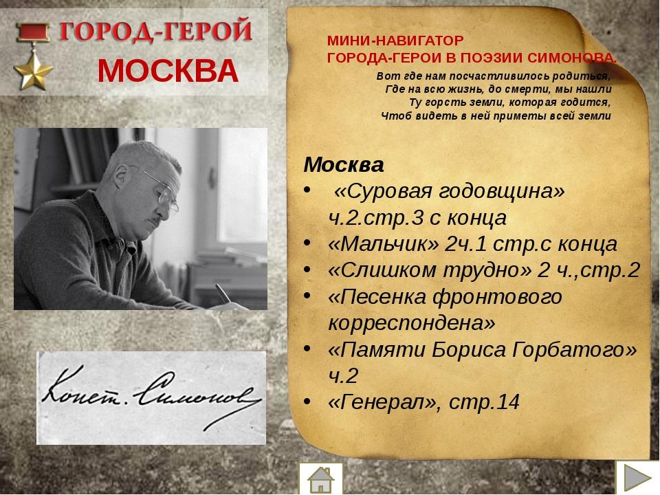 МОСКВА Ул.Черняховского, д. 2 Ленинградский пр-т, д.27 «Симоновские» места М...
