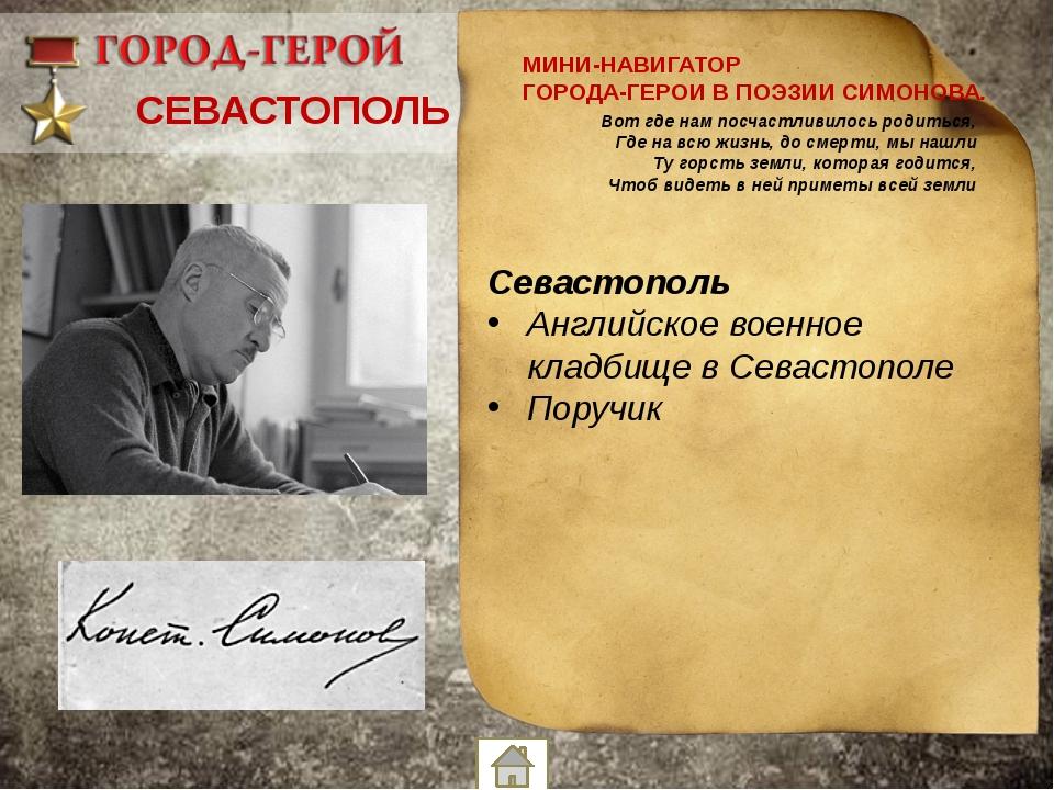МУРМАНСК В апреле-мае 1942 г. Константин Симонов снова побывал в Заполярье....