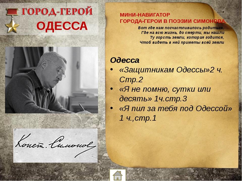 СМОЛЕНСК Смоленск «Письмо другу» ч.1.стр.1 «Ты помнишь, Алеша…» «Твой голос...