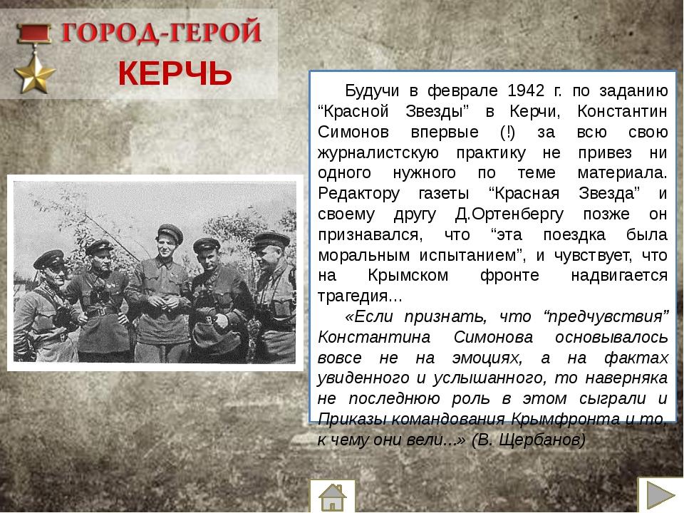 В 1945 году Симонов был в Бресте проездом, возвращаясь после войны на Родину...