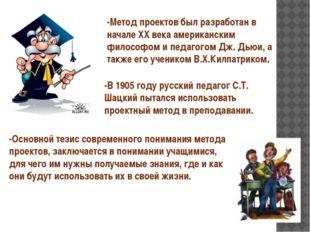 -Метод проектов был разработан в начале XX века американским философом и педа