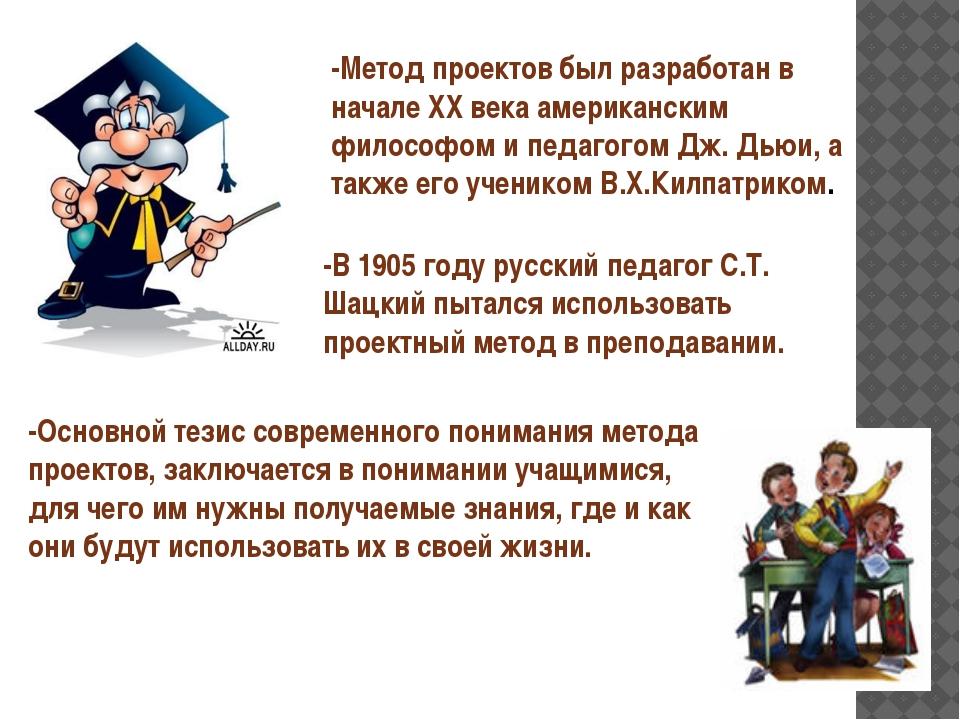 -Метод проектов был разработан в начале XX века американским философом и педа...