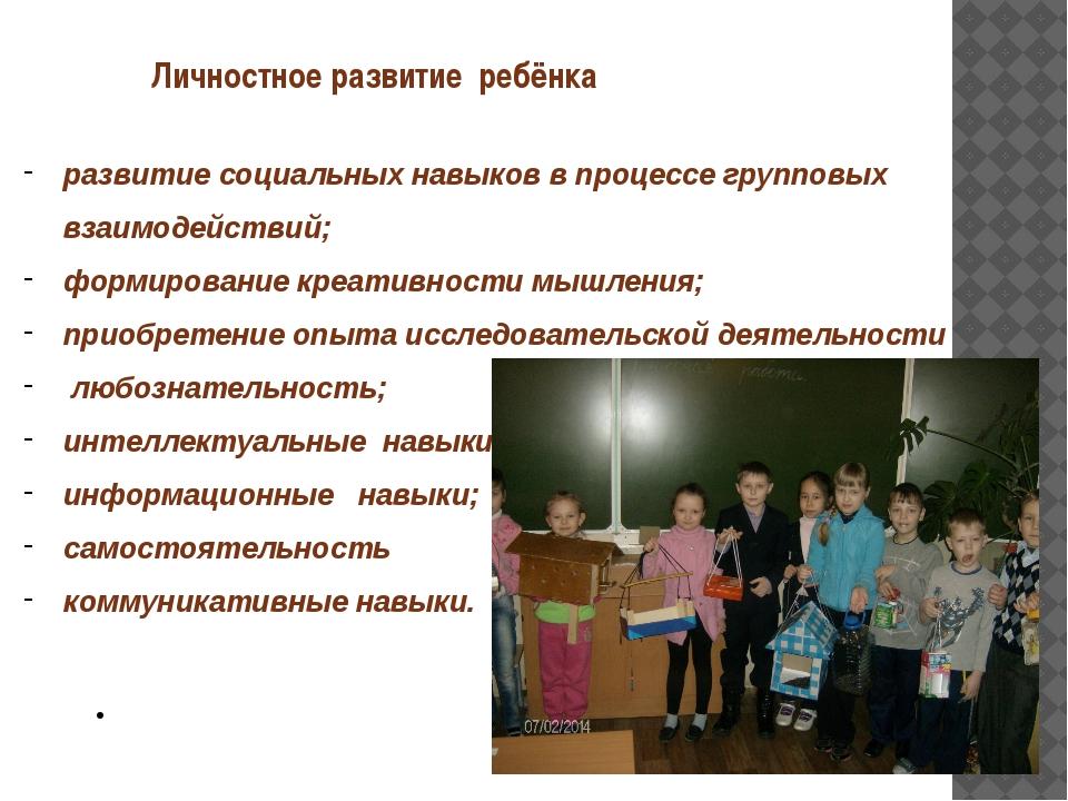 Личностное развитие ребёнка развитие социальных навыков в процессе групповых...