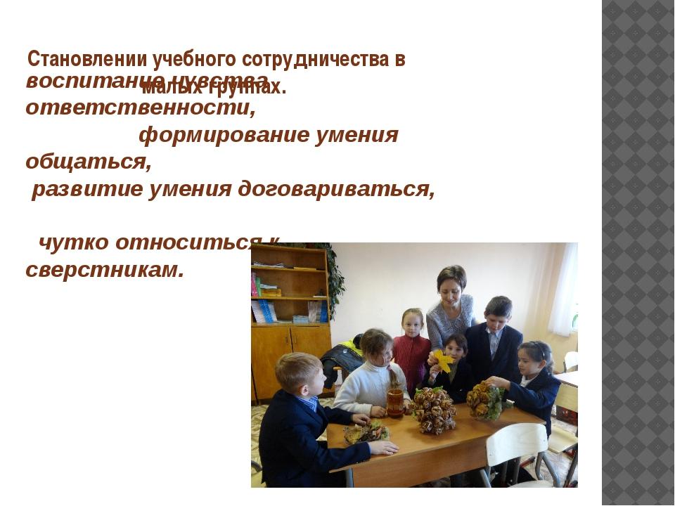 Становлении учебного сотрудничества в малых группах. воспитание чувства ответ...