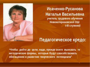 Исаченко-Русанова Наталья Васильевна учитель трудового обучения Новокатеринов